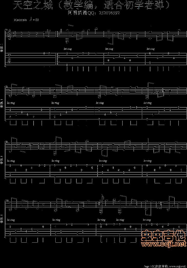 天空之城吉他谱图片