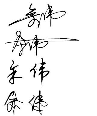 艺术签名设计免费版 我的名字叫李世远 自己怎么写就是写不来,有劳图片