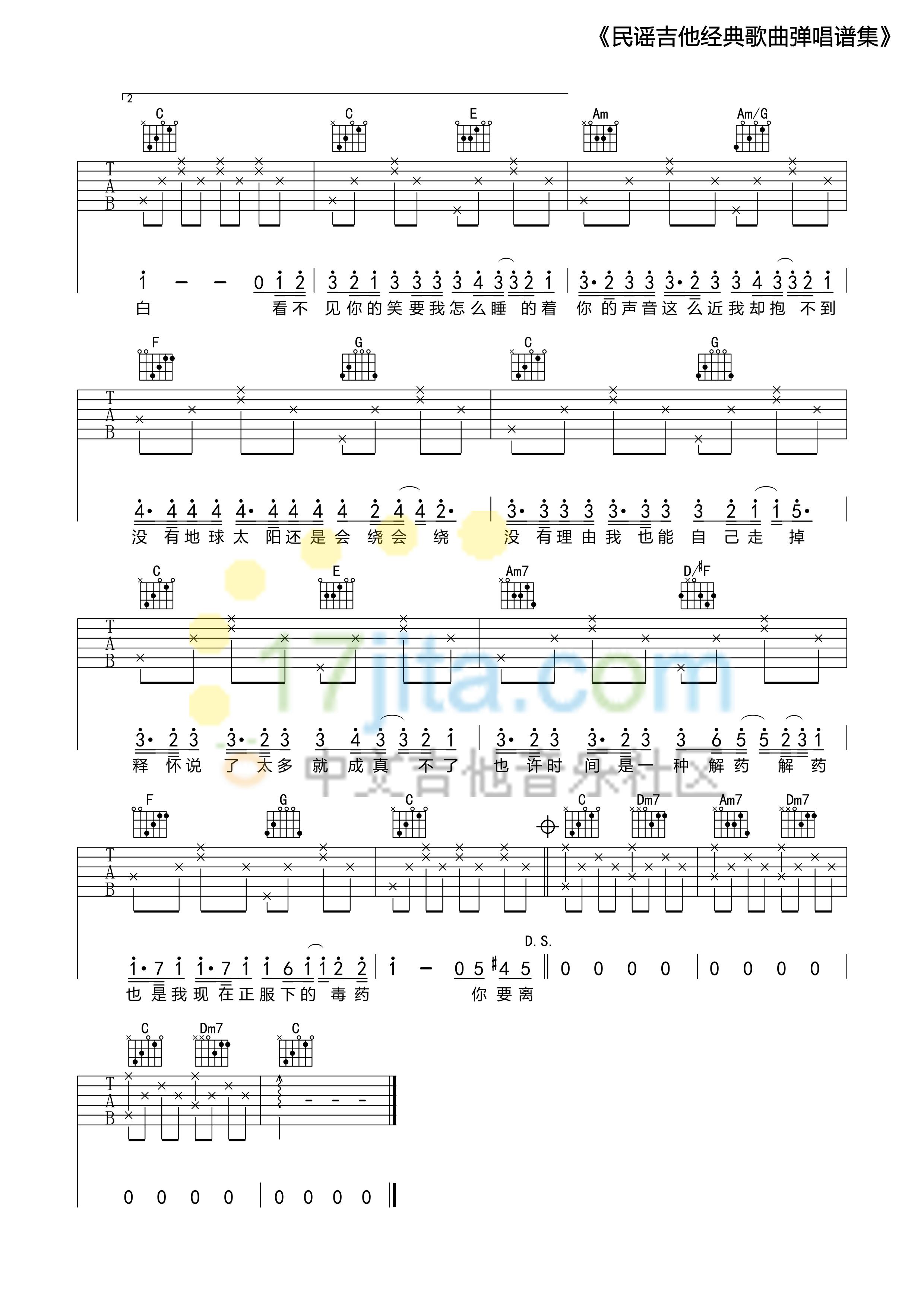求周杰伦 彩虹的吉他谱图片