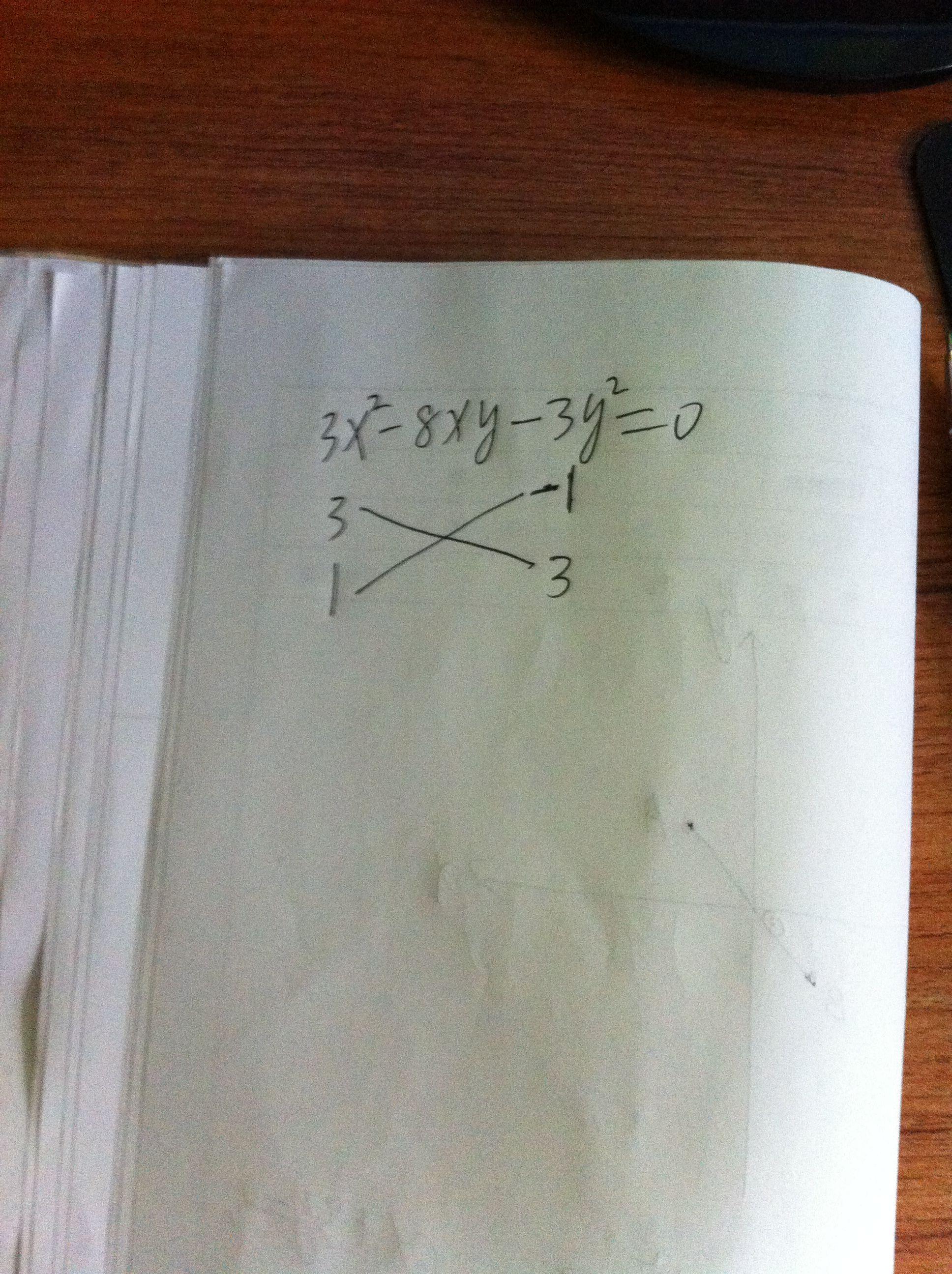 x2-8xy+16y2因式分解