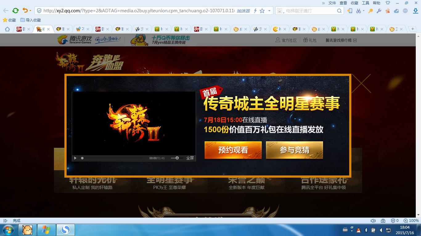 电脑自动打开游戏广告网页_百度知道