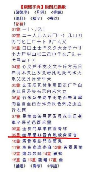 康熙字典8画的字 康熙字典9画的字 康熙字典10画的字
