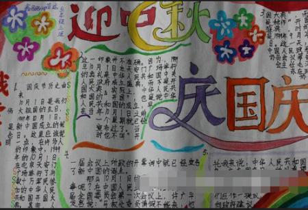 中秋节英语手抄报的内容
