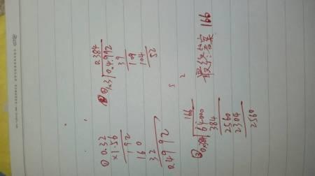 32乘以1.56除以1.3脱式计算