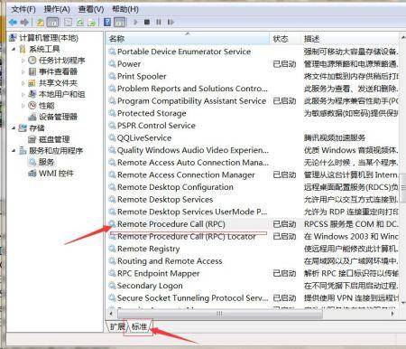 windows7計算機管理服務和應用程序中服務打不開,出現圖片