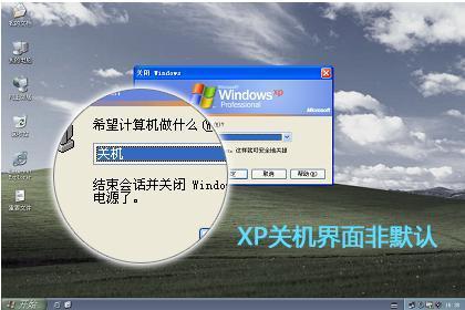 windows xp登陆和关机界面问题图片