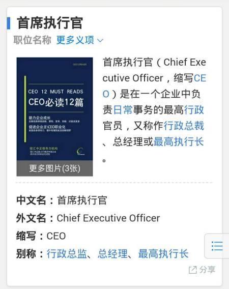 是什么意思_ceo是什么意思?