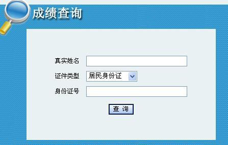 2012年新疆注册税务师考试成绩查询时间预测
