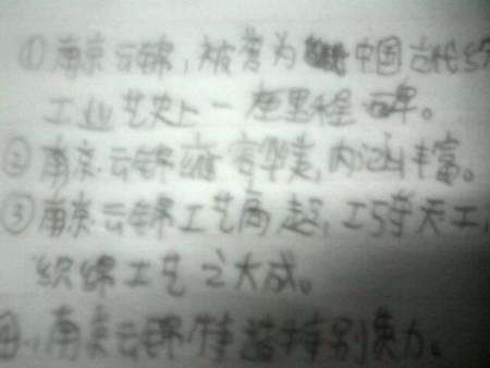 题文 阅读下面文章,完成问题. 云锦,世博会上的南京