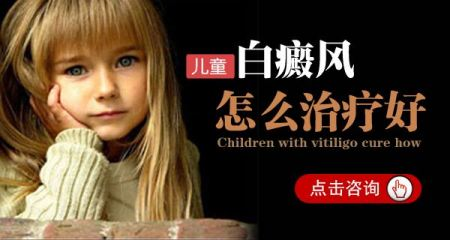 白癜风护理,白癜风治疗,儿童白癜风