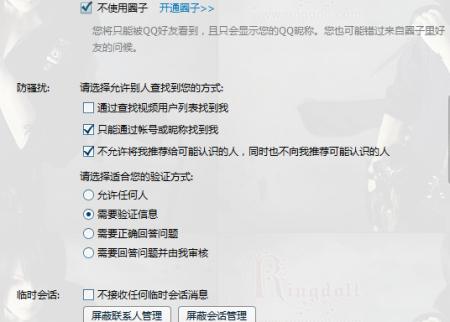 QQ屏蔽陌生人的消息了还能收到他发来的添加