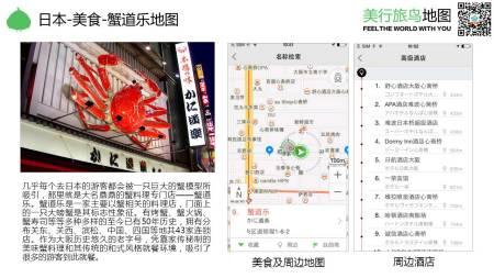 中文版日本国内地图哪里有买?