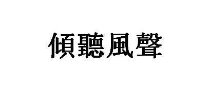 繁体字转换器_网上有在线的简化字繁体字转换器,自己就能搞掂