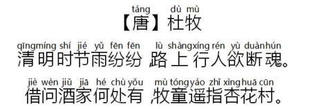 明的古诗带拼音图片