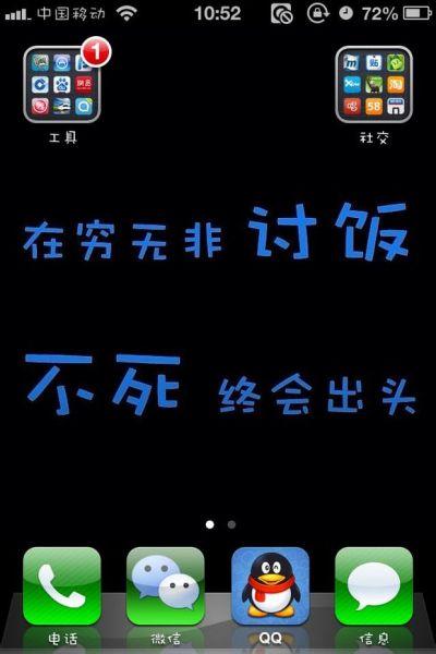 苹果手机运营商图标图片