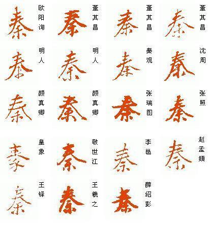 行书的秦字怎样写图片