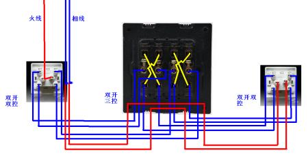 二开三控开关的接线图,就是说开关设在三处,都能同时控制两个灯图片