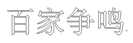 word文档写入百家争鸣,选取,点字体,有空心选项.图片
