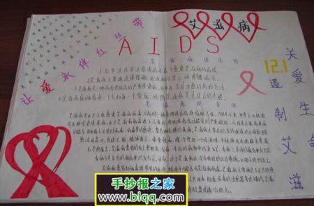 关于艾滋病的手抄报(发一张图过来)