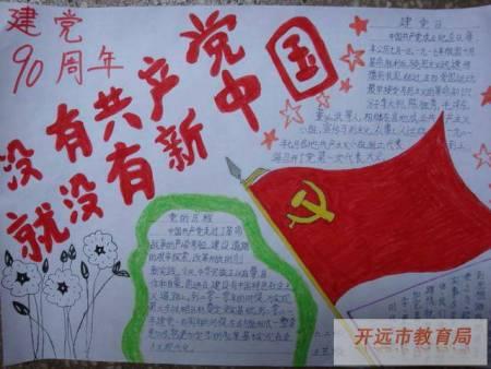 小学六年级关于红色中国的手抄报怎么写呢?
