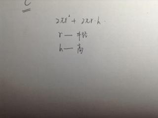 圆柱体的表面积公式图片