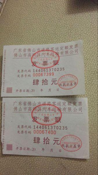 广州出租车手撕的定额发票在那买?