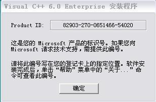 vc++6.0简体中文企业版