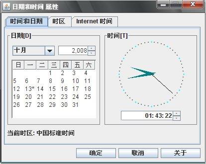 java编写日历