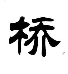 隶书字体怎么写 45 2010-08-12 隶书元字怎么写 24 2010-05-31 发字图片
