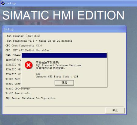 安装wincc7.0时出现下列错误