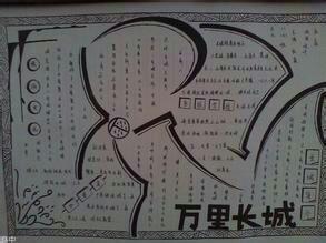 求一份关于长城的手抄报 8开图片