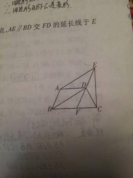 ad平行ca等于cdf平行a交c于f点