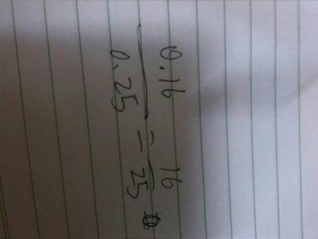 16除以0.25的竖式怎么写?