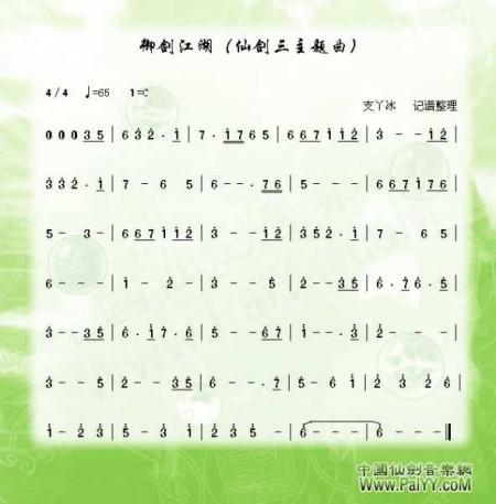 御剑江湖 笛子简谱图片