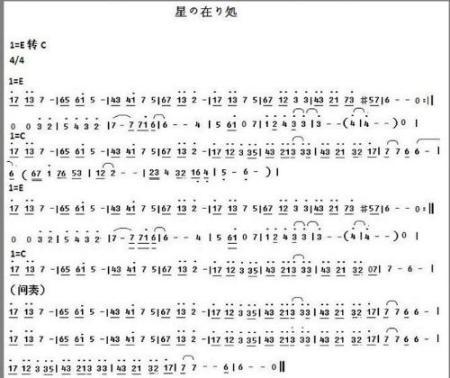 口琴爱好着帮忙给个《星之所在》简谱24孔复音c调图片