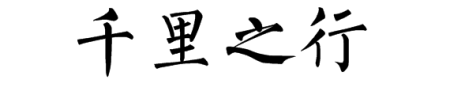 千里之行后面是_毛笔字楷书千里之行的写法
