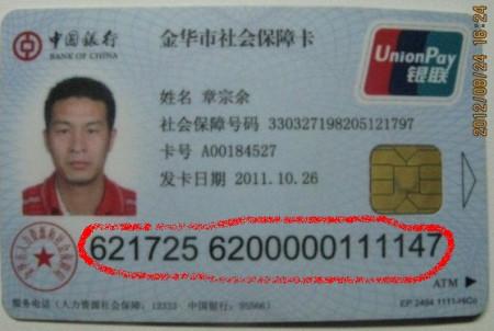 社会保障卡的保险号码在哪里