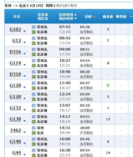 北京南站的铁最早是几点