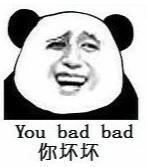 求 暴漫 表情包!要那种熊猫头像带字的!图片