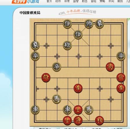 4399中国象棋残局133局求解谢谢图片