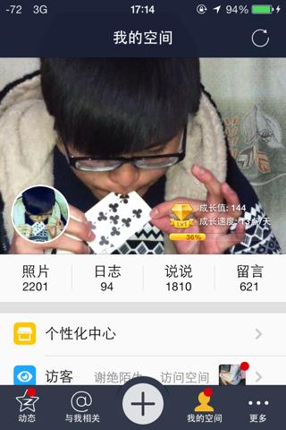 手机qq空间自定义标识,这个前面的吻的表情怎么弄?图片