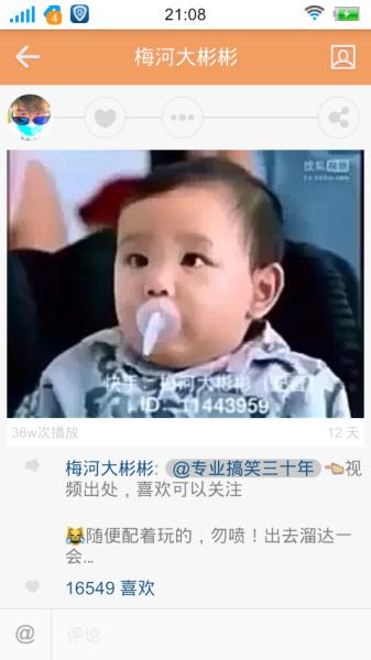 一个搞笑视频一个小孩吃奶嘴看美女奶奶结果一个人妖