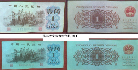 1962一角钱纸币 1962年纸币价格图片 1962年错版贰角纸币高清图片