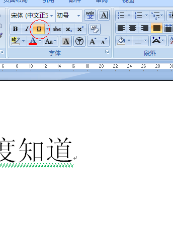 word文档中怎样加波浪下划线?图片