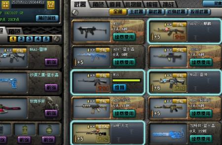 仓库 有所有永久武器的图片   求有好枪的cf仓库截图   cf神器高清图片
