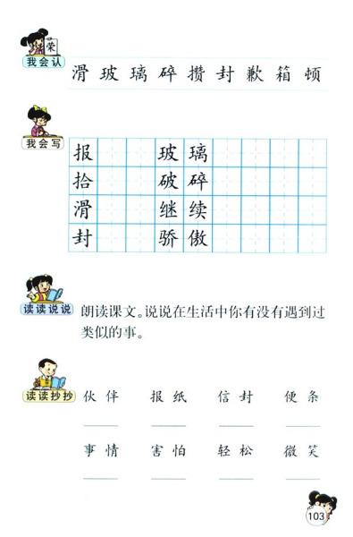 册的声字和组词笔画数拼音