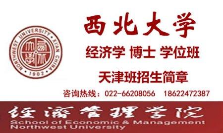 西北大学经济学博士在津招生,毕业获得双证!图片