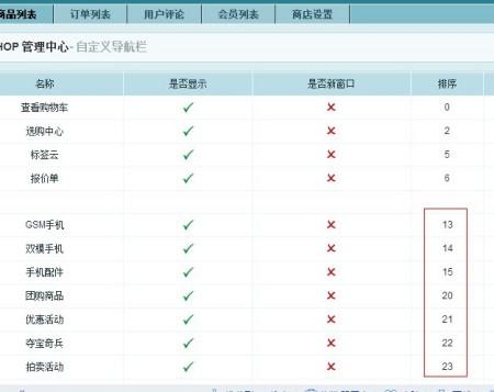 pubwin2009后台_导航栏和分类没关系,在后台自定义导航栏中部导航栏可以设置