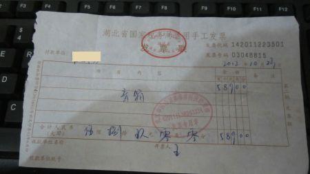 千元版和百元版的发票,怎么开发票才算正规?