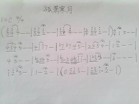 秦时明月孤萧寒夜简谱图片